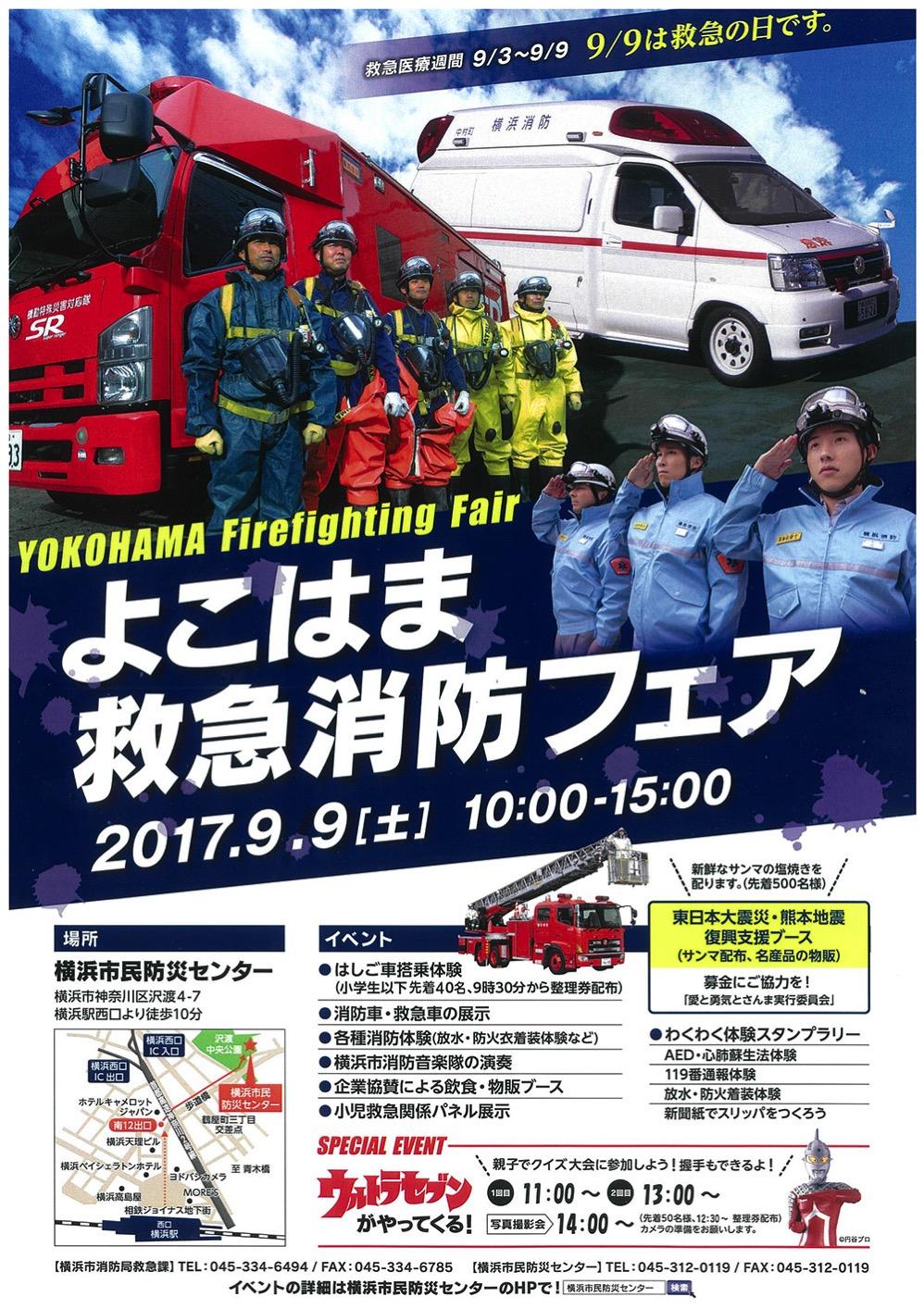 よこはま救急消防フェア2017