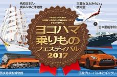 横浜みなとみらいで「ヨコハマ乗りものフェスティバル 2017」が8月19日より開催!