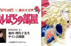 横浜大世界「ベルばらの部屋」がフィナーレへ!池田理代子先生サイン会を8月26日に開催