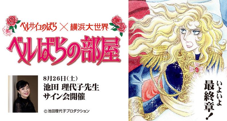 横浜大世界「ベルばらの部屋」がフィナーレへ!池田理代子先生サイン会を8月16日に開催