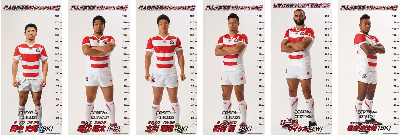 ラグビー日本代表スタンプラリーを9月30日より実施!小学生以下は観戦無料に