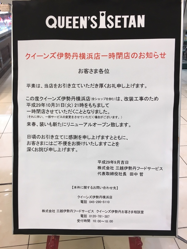 クイーンズ伊勢丹横浜店 閉店情報