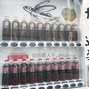横浜駅にダシ専用の自販機!?だし道楽の自販機に行って買ってみた