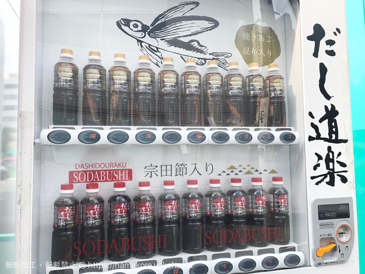 横浜駅にダシ専用の自販機!?だし道楽の自販機の場所に行ってきた
