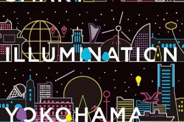 2017年のスマートイルミネーション横浜は豪華2本立て!11月1日より開催