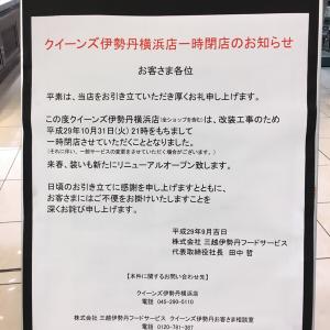 横浜駅 クイーンズ伊勢丹が2017年10月31日に一時閉店!来春リニューアルオープン予定
