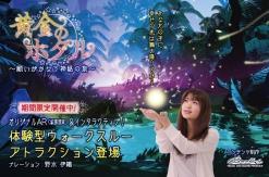 横浜大世界アートリックミュージアムにARを使った体験型アトラクション「黄金のホタル」が登場!