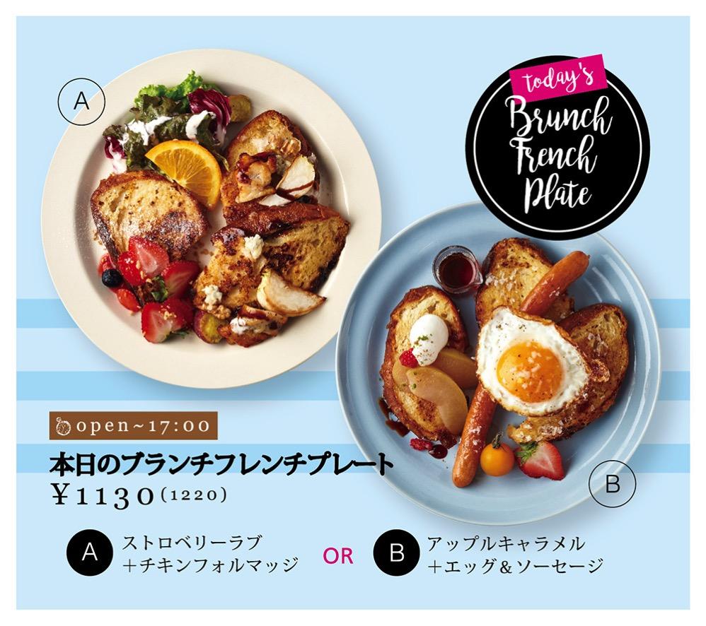 ルミネ横浜店限定 カンパーニュフレンチトースト