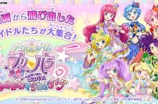 横浜駅「DMM VR THEATER」でアイドルタイムプリパラのライブを2017年10月15日より開催!スペシャル公演も決定