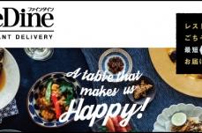 横浜の名店の料理を届けるレストラン宅配サービス「ファインダイン」が横浜に初出店!