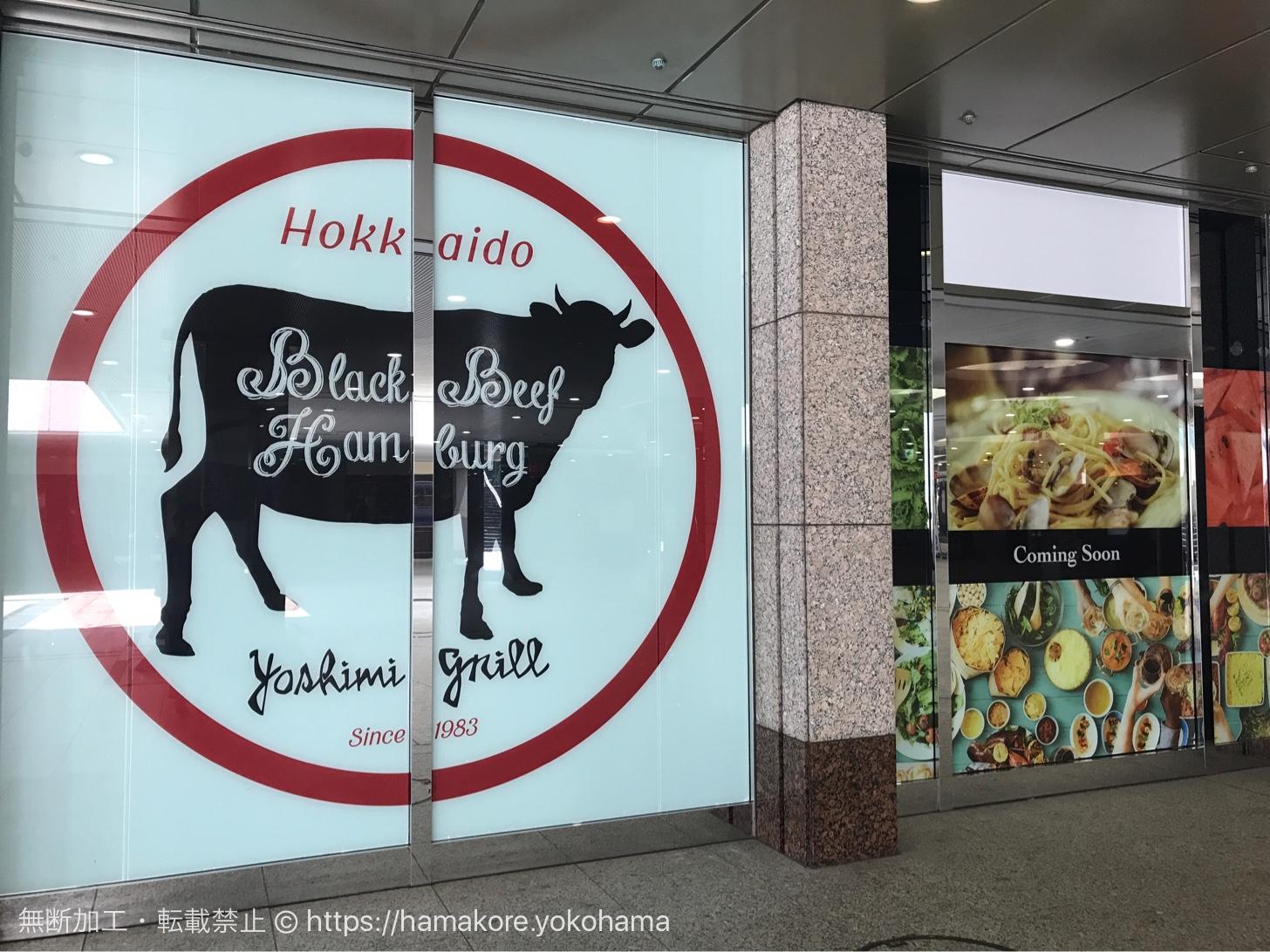 ランドマークプラザに「YOSHIMI GRILL」がオープン予定!新宿中村屋の跡地