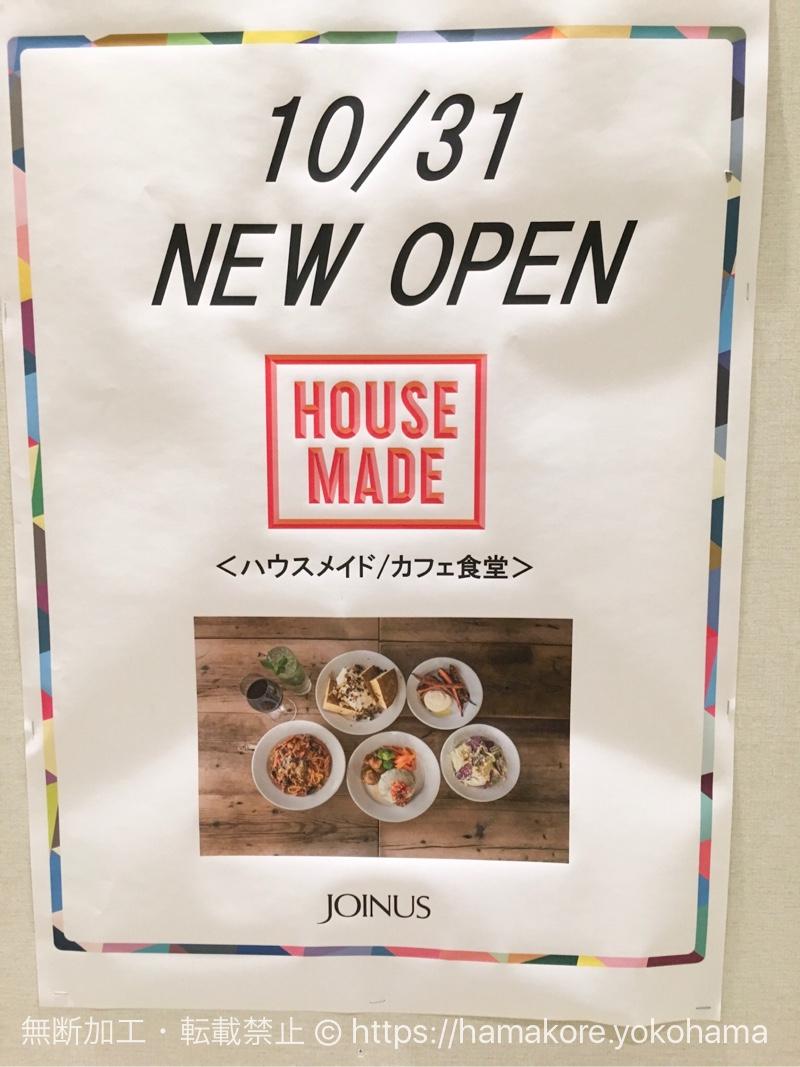 HOUSE MADE オープン情報