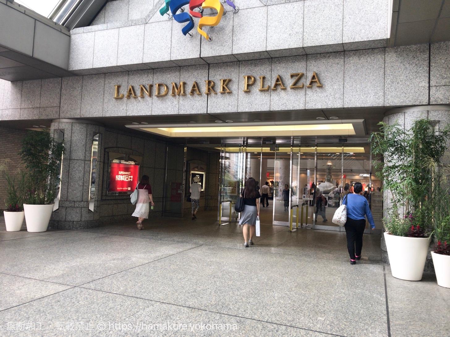 ランドマークプラザ 入口