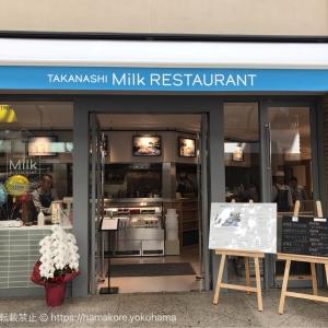 タカナシミルクレストランがみなとみらい東急スクエアに2017年10月27日オープン!タカナシ乳業直営レストラン