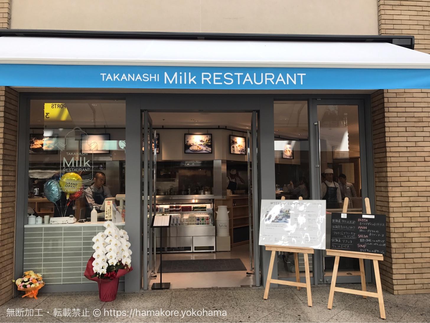 タカナシミルクレストラン 外観