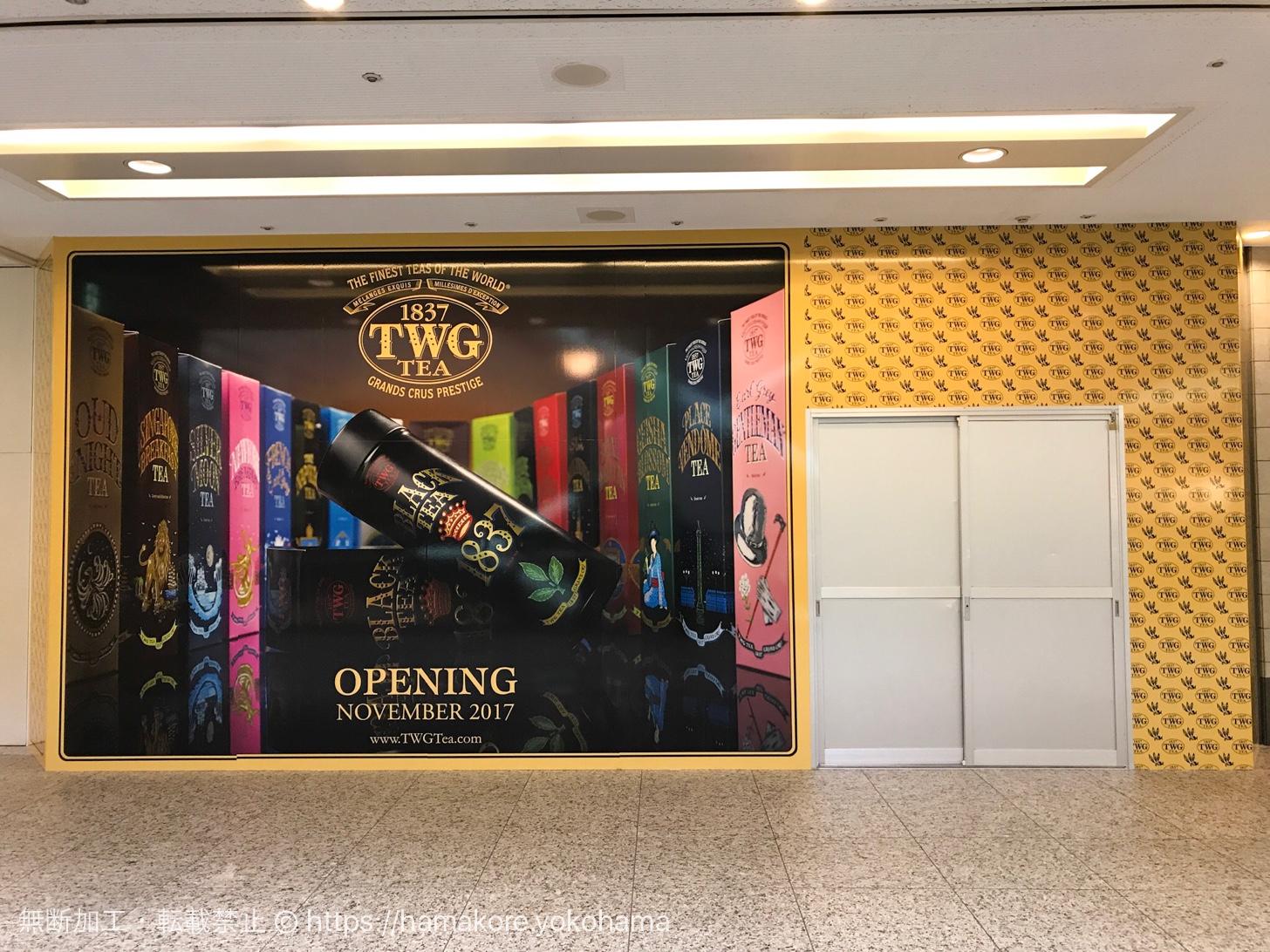 横浜みなとみらい ランドマークプラザの「TWG Tea」のオープン場所が判明!