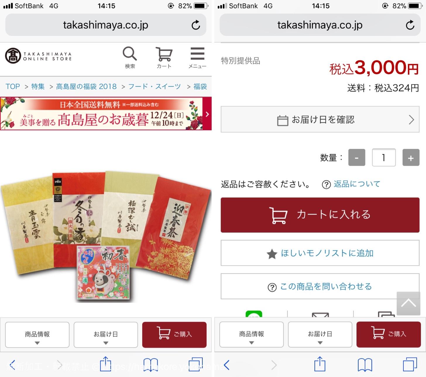 高島屋 オンライン 購入手順 商品をカートに入れる
