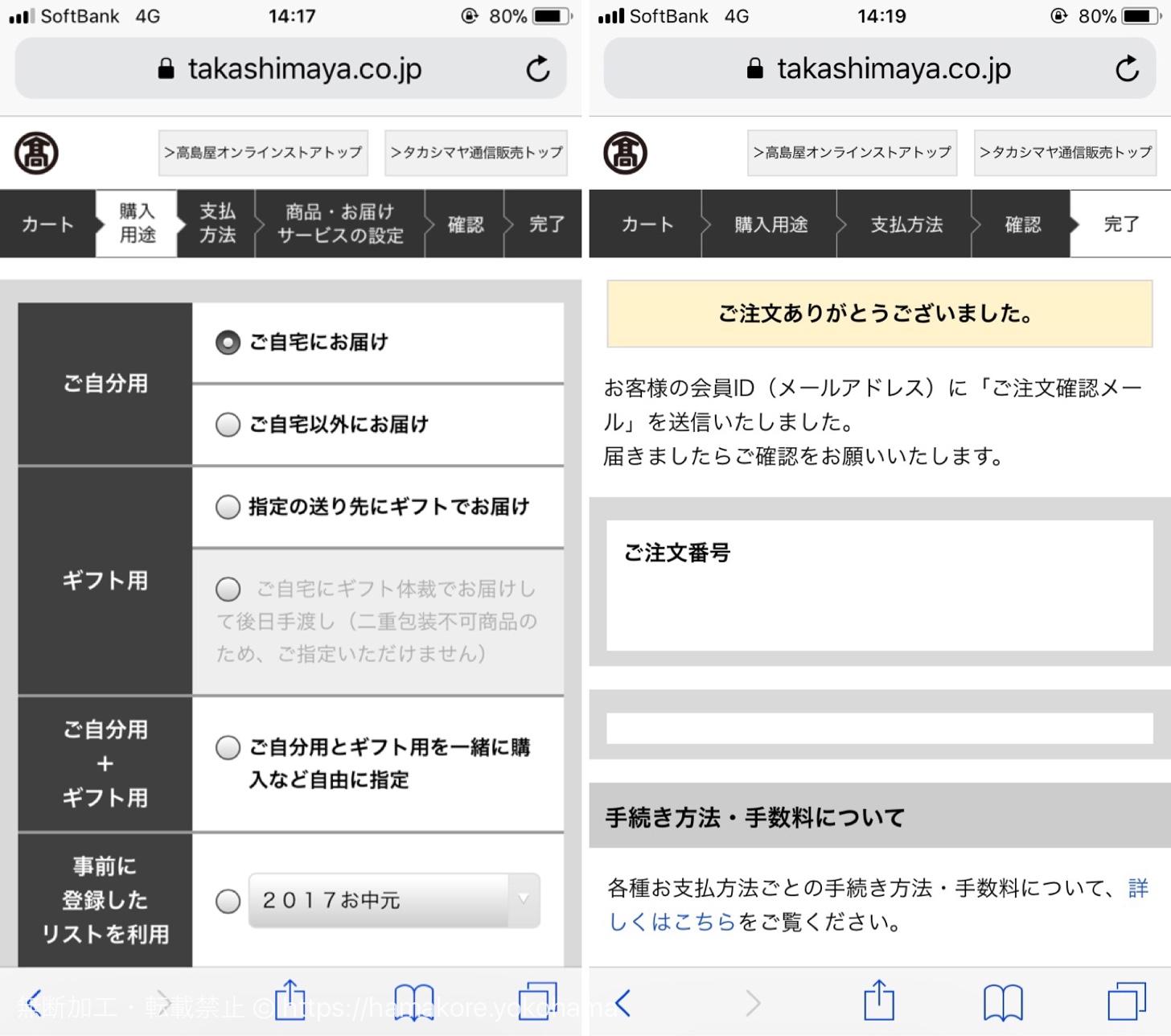 高島屋 オンライン 購入手順 注文完了・ご注文確認メール