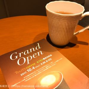 横浜元町「タリーズコーヒー &TEA」は電源席あり!紅茶好き歓喜の紅茶メニュー豊富なカフェ
