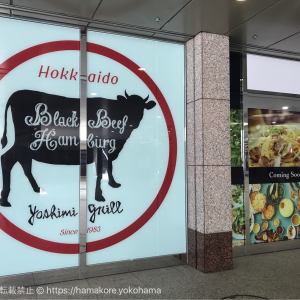 YOSHIMI GRILL(よしみグリル)が横浜みなとみらいにオープン予定!新宿中村屋の跡地