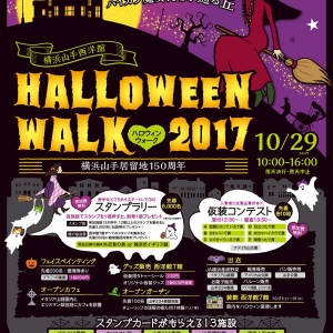 横浜山手西洋館 ハロウィンウォーク2017が10月29日に開催!無料更衣室も用意
