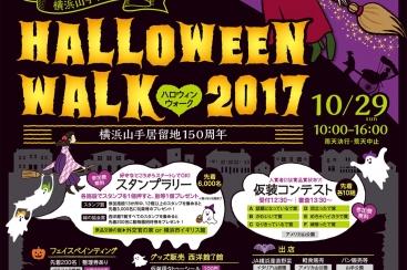 横浜山手西洋館ハロウィンウォーク2017が10月29日に開催!無料更衣室も用意