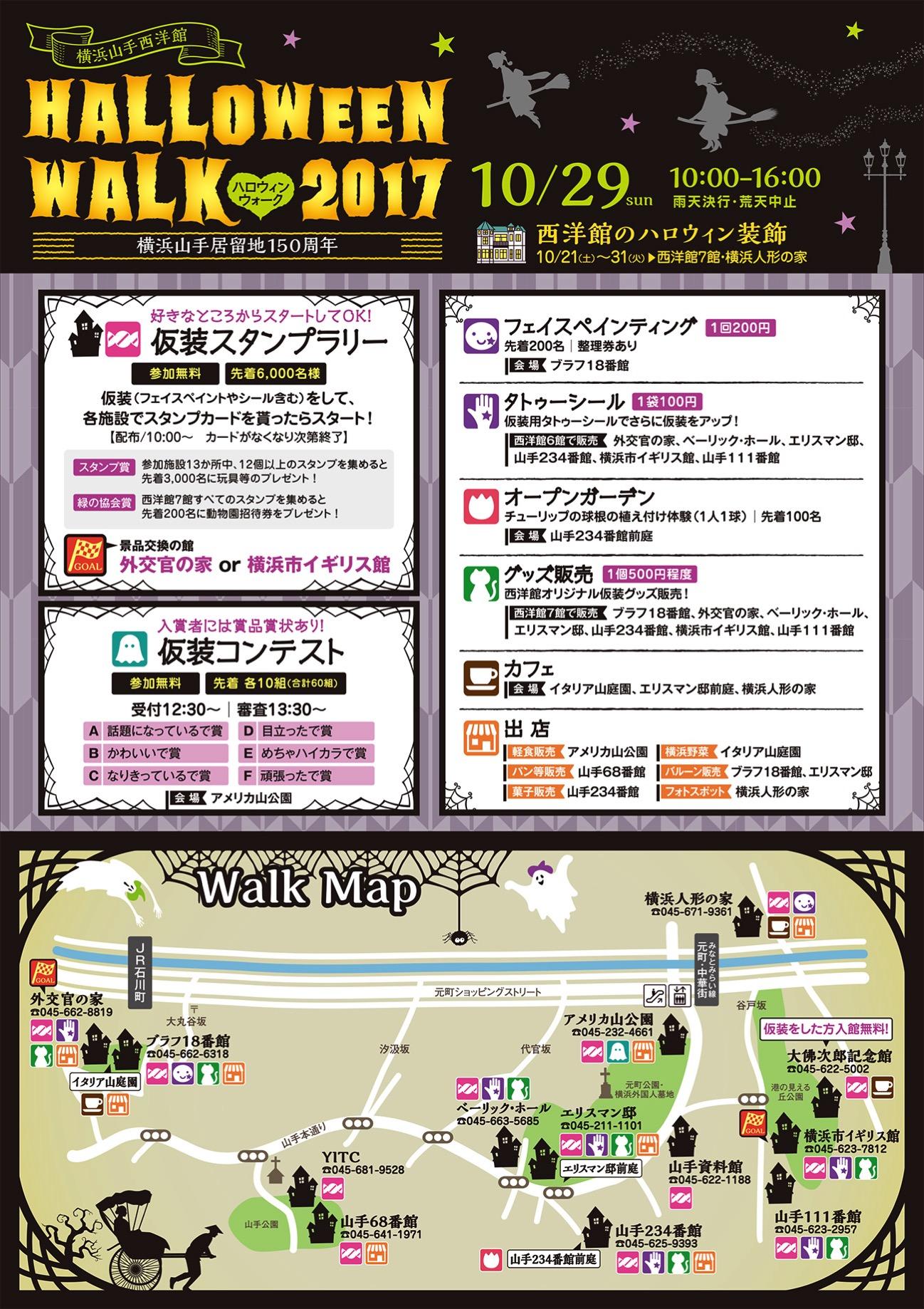 横浜山手西洋館ハロウィンウォーク2017