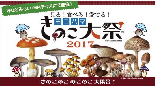 2017年も「ヨコハマきのこ大祭」の開催が決定!10月21日・22日の2日間