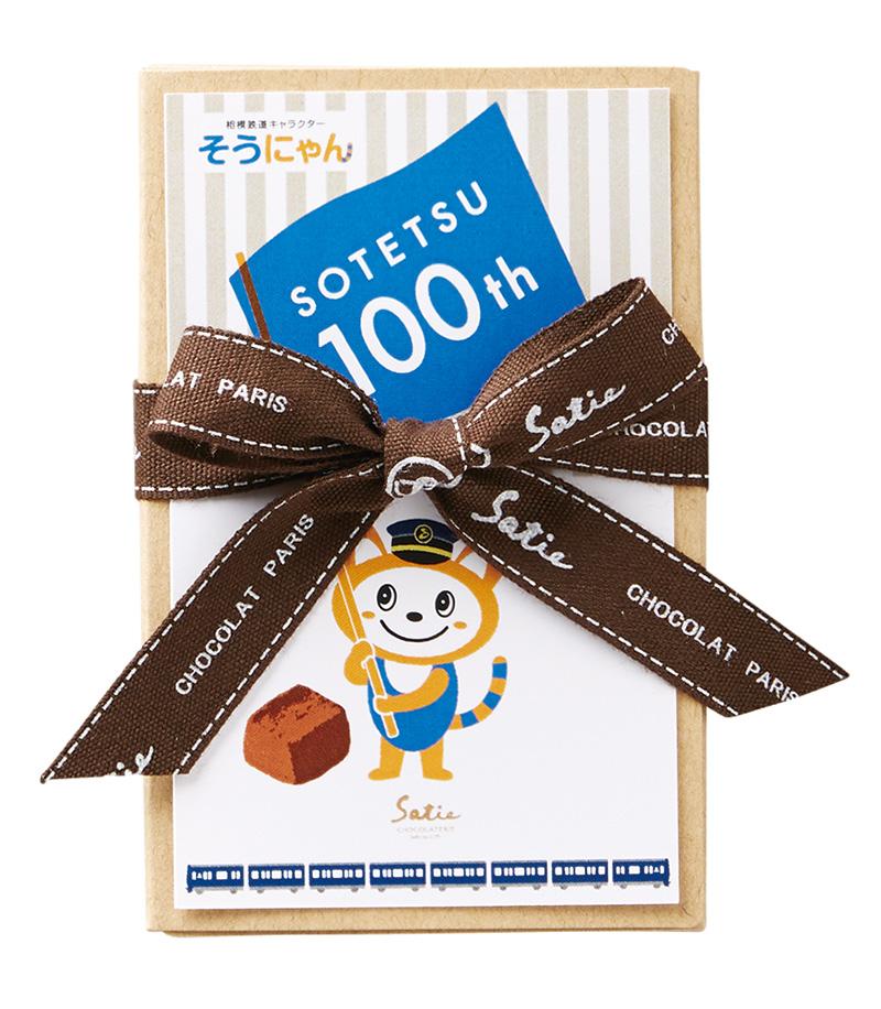 クリスピーショコラ(10個入り)1,188 円(税込)