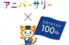 相鉄100周年!横浜駅 ジョイナスが「ハッピーアニバーサリーフェア」でそうにゃんコラボグッズを限定販売
