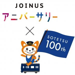 相鉄100周年!横浜ジョイナスが「ハッピーアニバーサリーフェア」でそうにゃんコラボグッズを限定販売