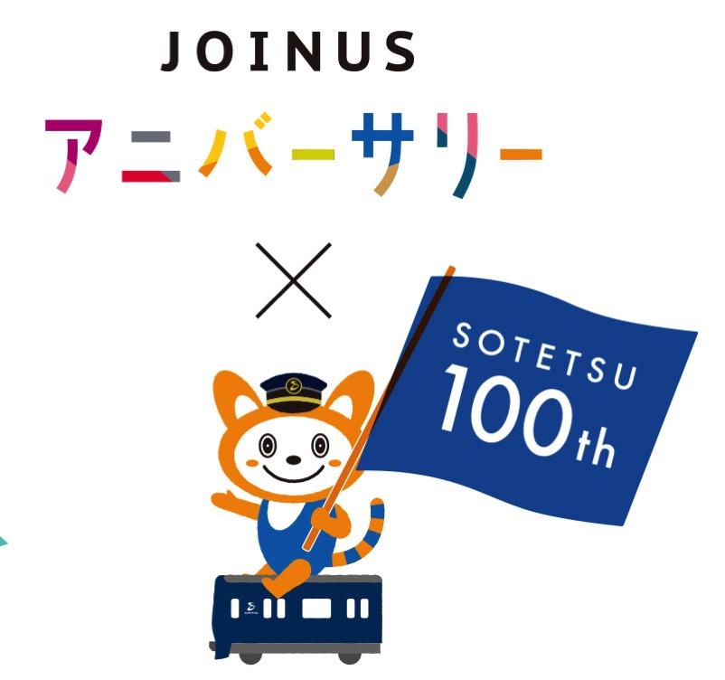 相鉄100周年!横浜駅 ジョイナスが「ハッピーアニバーサリーフェア」でそうにゃんグッズを限定販売