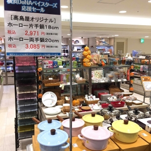 横浜高島屋で「目指せ!日本一!横浜DeNAベイスターズ応援セール」を開催中!