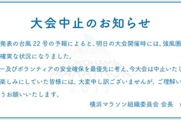 横浜マラソン 2017、台風22号の影響で中止が決定