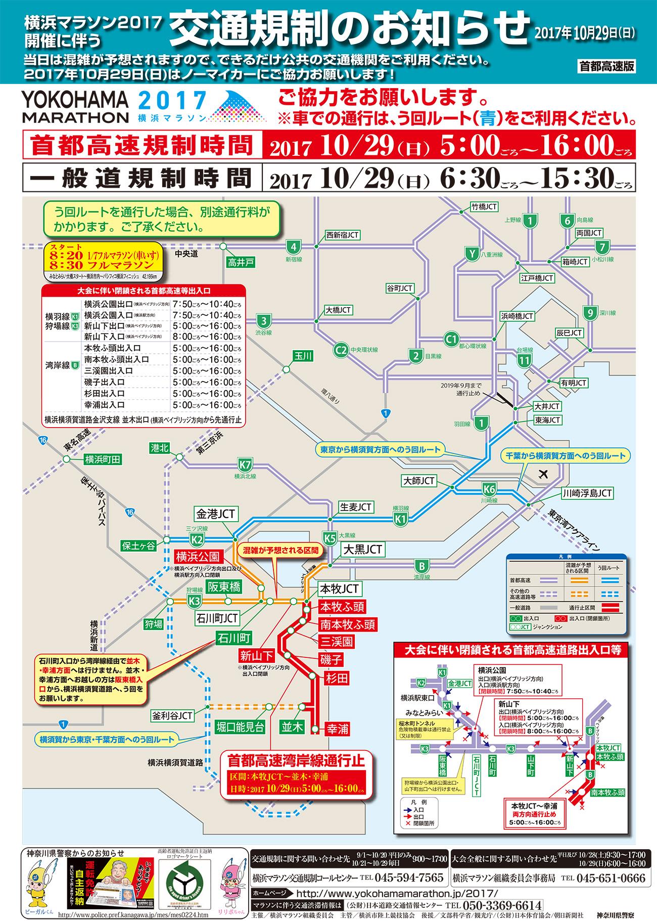 首都高速 交通規制の場所と時間