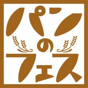 パンのフェス2018春 in 横浜赤レンガ 初参加16店舗を発表!フェス限定店舗など