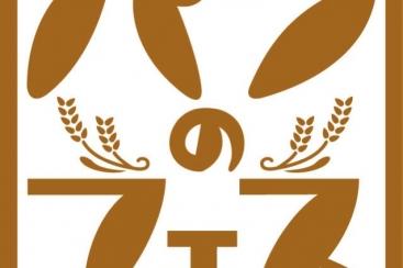 パンのフェス2018春 in 横浜赤レンガ 初参加16店舗を発表!フェス限定店舗・コンテスト優勝パンなど