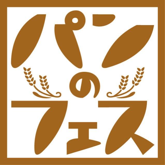 日パンのフェス2018春 in 横浜赤レンガ 初参加16店舗を発表!フェス限定店舗など