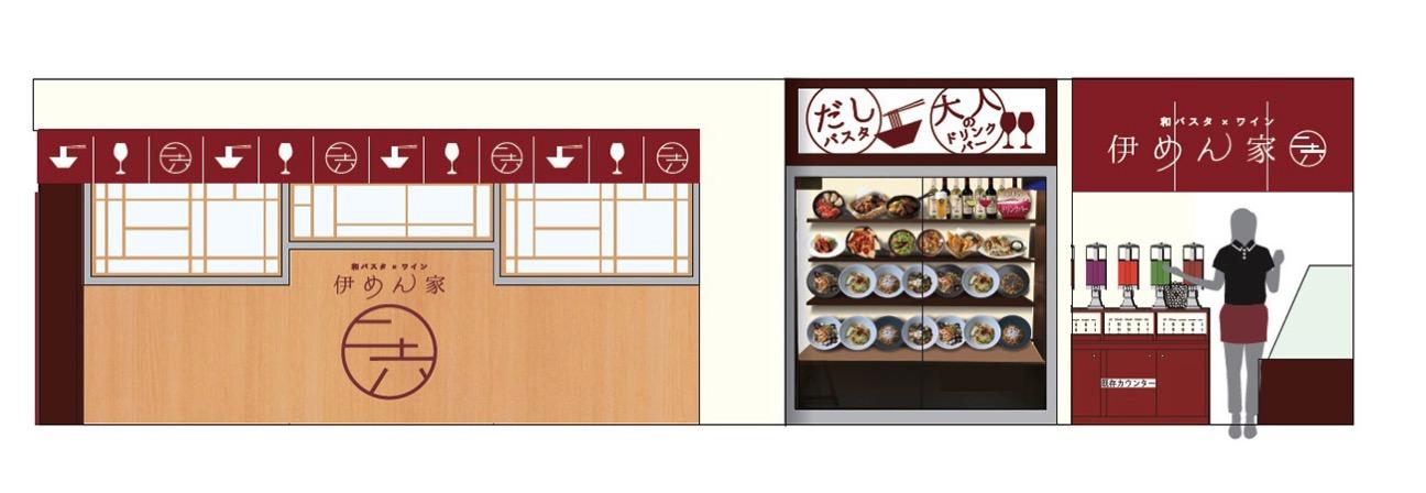 伊めん家二六(いめんやジロー)店舗イメージ