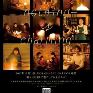 2017年12月11日 みなとみらい各施設でライトダウン(消灯)を実施!