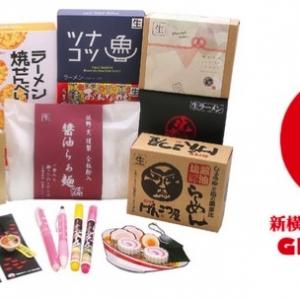 新横浜ラーメン博物館の「ギフトショップ」がJR新横浜駅改札内に2017年12月13日オープン!
