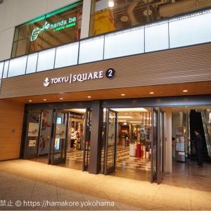みなとみらい東急スクエアの行き方・アクセスをおすすめ改札出口と共に画像付きで紹介
