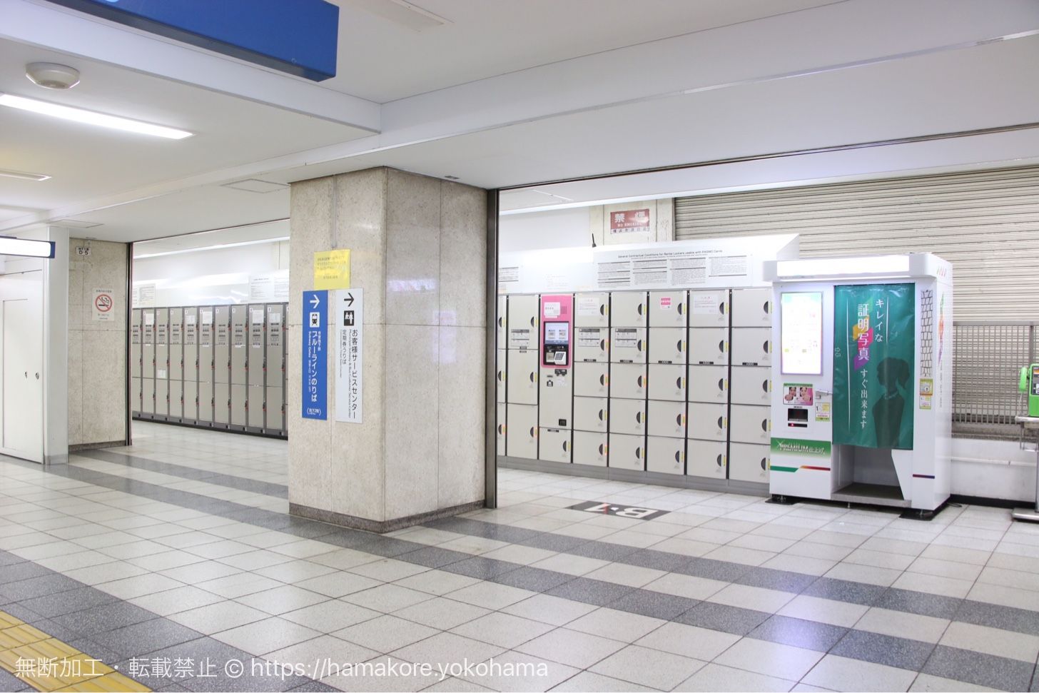 地下鉄ユーザにオススメのコインロッカー