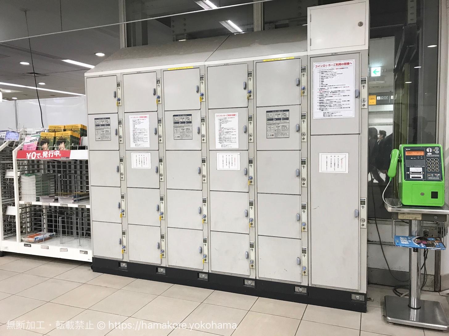 東急線ユーザにオススメのコインロッカー