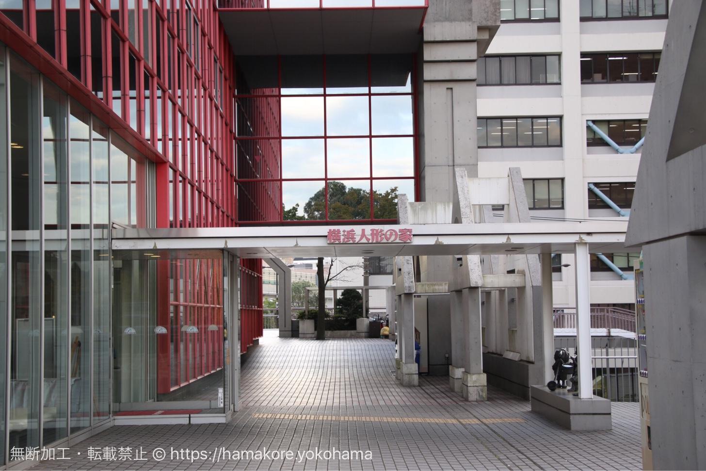 横浜人形の家 入り口 外観