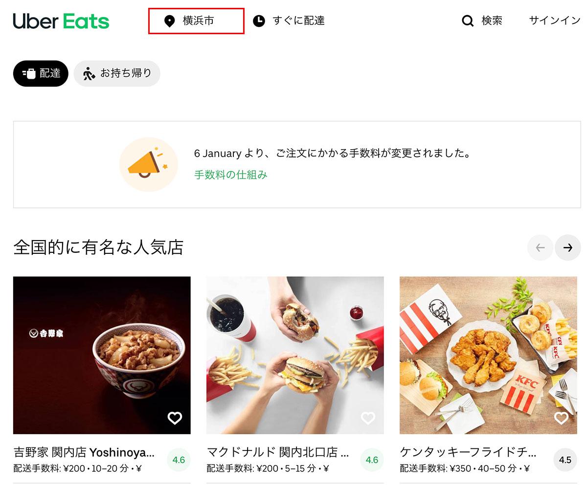 Uber Eats 検索画面