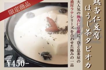 日本初!横浜中華街で台湾スイーツ「熱杏仁豆腐」の新商品をひと息茶屋で限定販売
