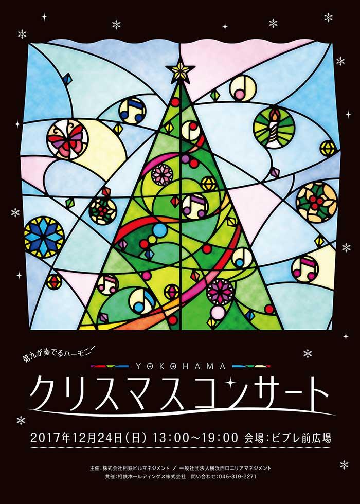 YOKOHAMA クリスマスコンサート 概要
