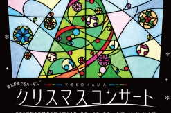 観覧無料!横浜ビブレ前広場で「YOKOHAMA クリスマスコンサート」を2017年12月24日に開催