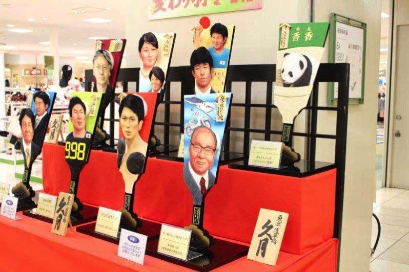 2017年 そごう横浜店で「変わり羽子板」展示が2017年12月13日よりスタート!